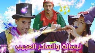 نيسانة وعبقور والساحر العجيب Nissana and The Magician الحلقة 2
