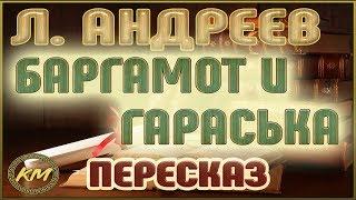 Баргамот и Гараська. Леонид Андреев
