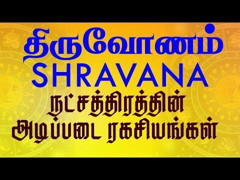 Shravana Nakshatra Predictions|Thiruvonam Nakshatram|திருவோணம் நட்சத்திரத்தின் அடிப்படை ரகசியங்கள்