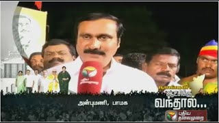 PMK's chief ministerial candidate Anbumani Ramadoss' promises if voted to power