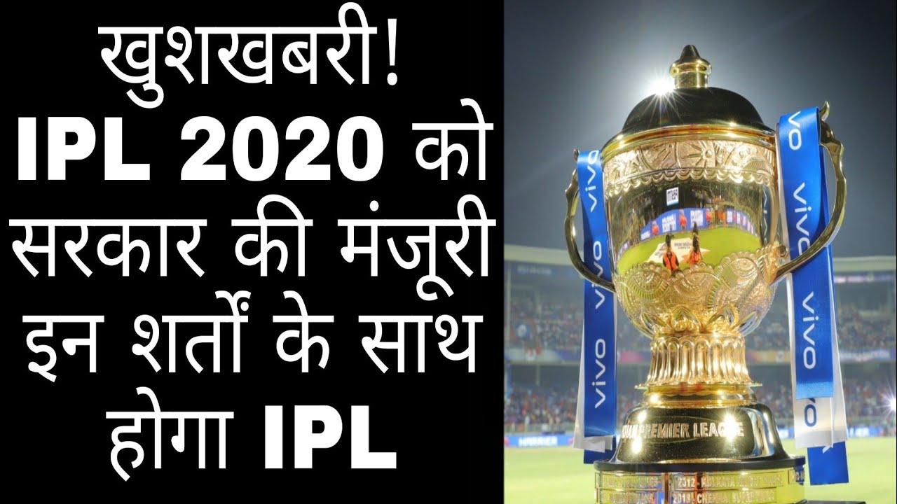 IPL 2020 को मिली सरकार की मंजूरी। इस बार के IPL से जुड़ी 10 बड़ी बातें जानिए
