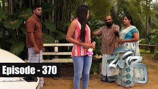 Sidu | Episode 370  05th January 2018 Thumbnail