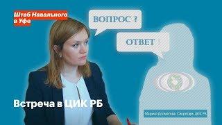 Штаб Навального посетил ЦИК РБ