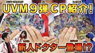 【SDBH公式】UVM9弾の最新情報が満載!CPカードを大公開!!【スーパードラゴンボールヒーローズ】