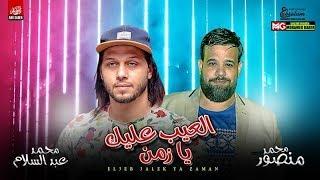 جديد 2020 | العيب عليك يا زمن | محمد منصور والعالمي عبسلام | طلعات هتكسر السماعات