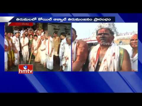 Koil Alwar Thirumanjanam Starts Before Brahmotsavam | Tirumala Temple | HMTV