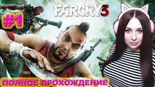 ★ Первое полное прохождение Far Cry 3 ★ Часть #1  ★  Учусь, ракую, страдаю ★