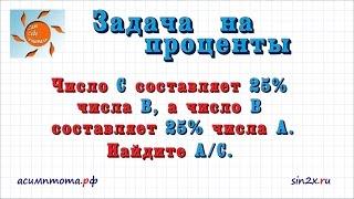 Задача на проценты #8