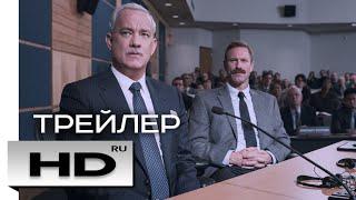 ЧУДО НА ГУДЗОНЕ - HD трейлер с русскими субтитрами
