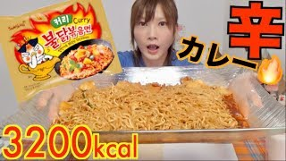 【MUKBANG】 5 Ultra Spicy Korean Curry Fire Noodles Challenge!!! Really Spicy..! 3200kcal [Click CC]