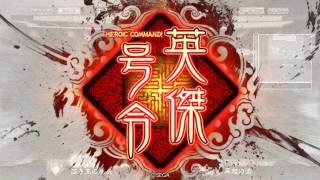 三国志大戦4 手腕天啓8 thumbnail