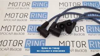 Высоковольтные провода TESLA T684H на ВАЗ 2108-2115, Калина, Приора, Гранта 8кл | MotoRRing.ru