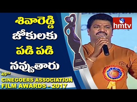 Siva Reddy Excellent Mimicry | 49th Cinegoers Association Film Awards 2017 | hmtv