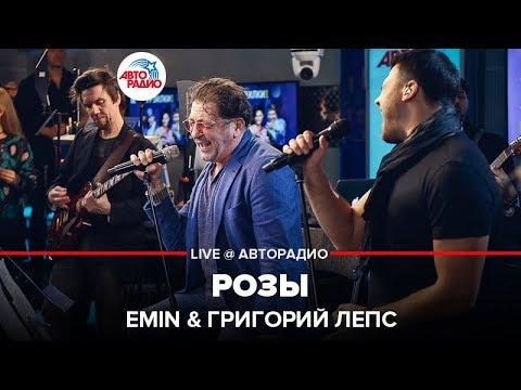 EMIN & Григорий