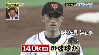 金本は、1999年7月21日の阪神戦から9年以上にわたって全試合のフルイニ...