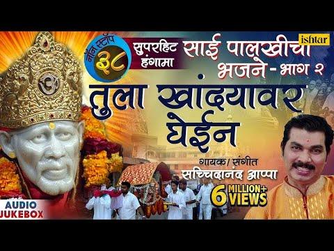 Sachidanand Appa - Tula Khandyawar Ghein-Part 2 | 38 Non Stop Sai Palkhichi Bhajane | Sai Baba Songs