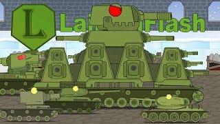Мультики про танки Патруль КВ-44. LaimenFlash