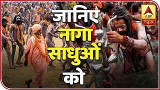 महा कुंभ 2019: ऑल यू नागा साधु के बारे में जानना आवश्यकता | एबीपी न्यूज