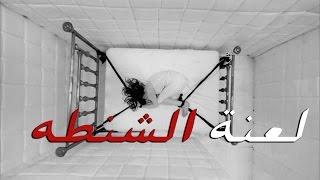 قصص جن : الشنطه الملعونه
