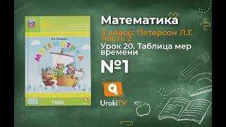 Урок 20 Задание 1 – ГДЗ по математике 3 класс (Петерсон Л.Г.) Часть 2