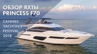 New Princess F70 | Мировая премьера | Cannes Yachting Festival 2018