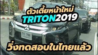 จ่อเปิดตัว-2019-mitsubishi-triton-ตัวเตี้ย-หน้าใหม่-ในไทย-หลังพบวิ่งทดสอบแล้ว-cardebuts