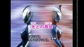 Gambar cover Ultraman Cosmos Episode 1