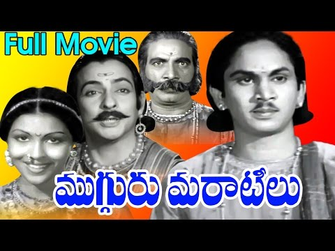 Mugguru Maratilu Full Length Telugu Movie || Akkineni Nageswara Rao || Ganesh Videos -  DVD Rip..