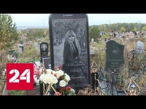 В Уфе установили надгробие в виде смартфона - Россия 24
