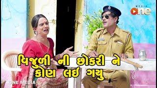 Vijuli Ni Chhokri Ne Kon Lay Gayu   | Gujarati Comedy | One Media