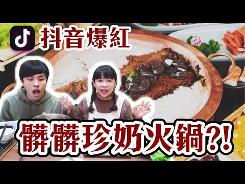 抖音爆紅「珍奶火鍋」- 是人間美味還是地獄料理?❤︎古娃娃WawaKu