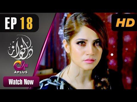 Dil Nawaz - Episode 18 - APlus ᴴᴰ Dramas