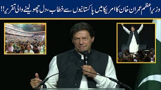 PM Imran Khan FULL Speech At Jalsa In Washington, DC USA