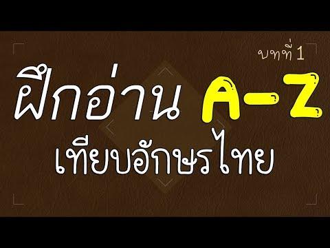 เทียบอักษรอังกฤษเป็นไทย ฝึกอ่าน a-z ให้ถูกต้อง (สอนภาษาอังกฤษพื้นฐาน บทที่ 1)