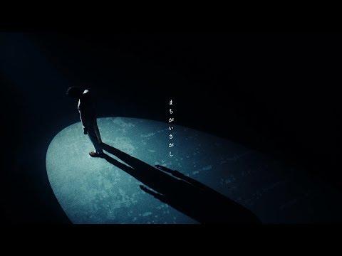 菅田将暉 『まちがいさがし』