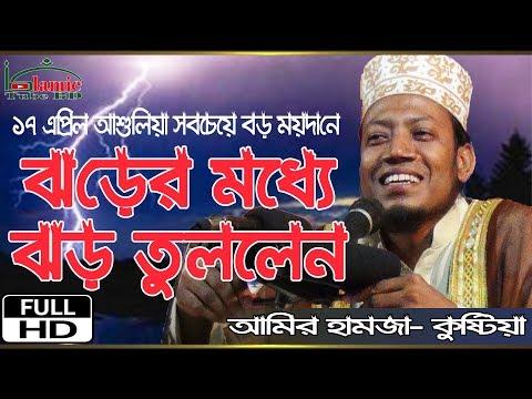 New Bangla Waz 2018 Full HD || প্রচন্ড ঝড়ের মধ্যে ওয়াজ করলেন মুফতি আমির হামজা ||17 April 2018
