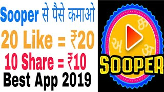 Scooper Earning App Free Paytm Cash || 20 like = ₹20 , 10 Share = ₹10  --  Update World ||