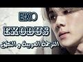 """[الترجمة العربية _Arabic Sub و النطق ] Exo """" Exodus """""""