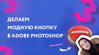 как сделать модную кнопку в фотошопе?
