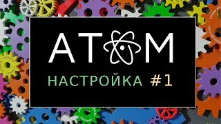 Настройка Atom: кастомизация плагина Atom-runner