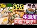 [Poor travel香港] 抵食!牛頭角$95飲超正靚茶!專為我地而設既點心拼盤!仲有蘿蔔牛雜! 多點心 美食Vlog
