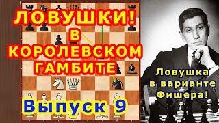 Королевский гамбит 9 Ловушка Фишера ♔ Шахматные Ловушки в дебюте ♕ Шахматы