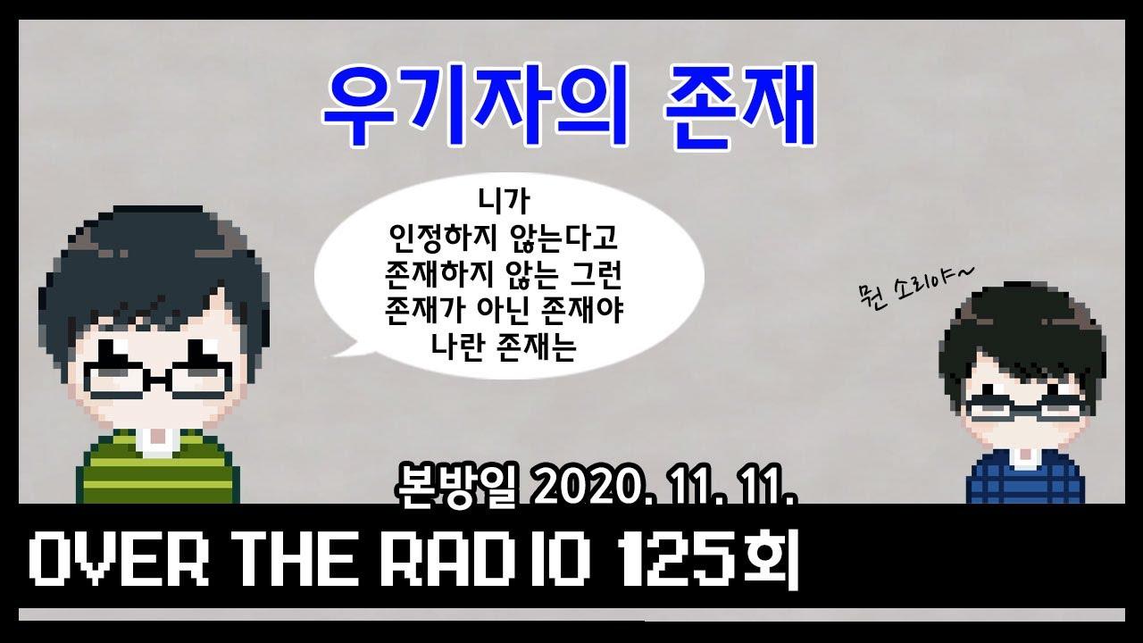 Over The Radio 125회