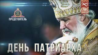 Смотреть видео День Патриарха. Патриарх Кирилл возглавил заседание Священного Синода в Санкт-Петербурге онлайн