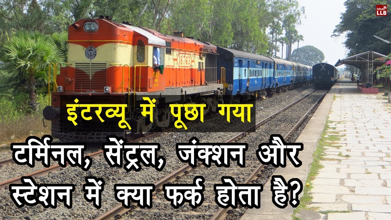 What is Terminal, Junction, Central and Station? | By Ishan [Hindi]