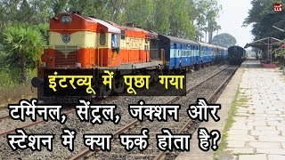 What is Terminal, Junction, Central and Station?   By Ishan [Hindi]