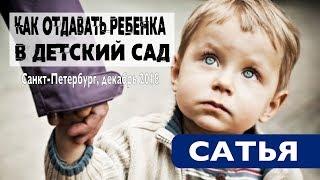 Сатья • Как отдавать ребенка в детский сад. Санкт-Петербург, декабрь 2018