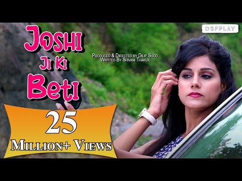 Joshi Ji Ki Beti - A Short Film | Hindi Short film 2017 | Dsfplay