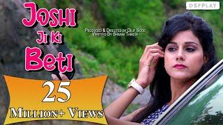 Joshi Ji Ki Beti - A Short Film   Hindi Short film 2017   Dsfplay