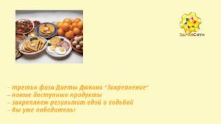 ТРЕТЬЯ ФАЗА ДИЕТЫ ДЮКАНА - ЗАКРЕПЛЕНИЕ (ЗДРАВСИТИ #9)